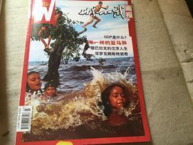 世界知识画报2011-4