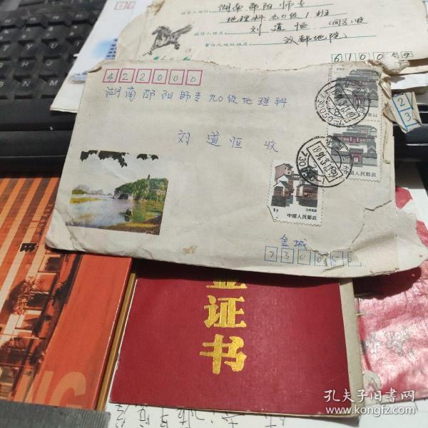 实寄封一个 1991年实寄封一个  桂林山水