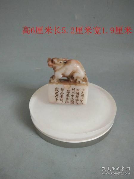 清代精致的老寿山石瑞兽印章