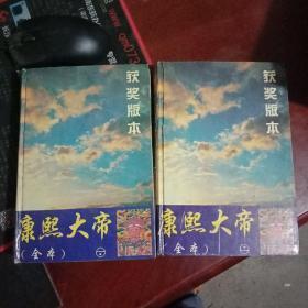 康熙大帝(全本)第一卷,第三卷