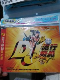 DJ流行极品 英文版    CD