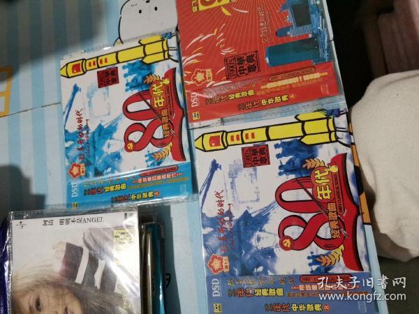 80年代中华歌典A,B2盒,90年代中华歌典A,3盒合售    CD