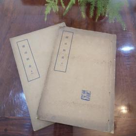 民国37年《证治辑要》珍藏秘本 两册四卷全 附完整勘误表