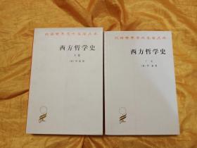 西方哲学史(上下) 汉译世界学术名著丛书