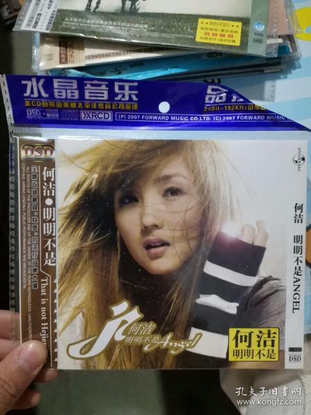 CD-何洁 明明不是Angel