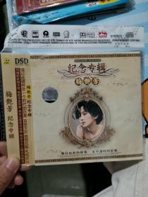 梅艳芳 纪念专辑     CD