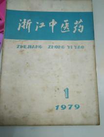 浙江中医药