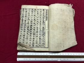 古易察病传1册全,江户时代日本汉学者通过精研我国周易易学及六十四卦等来推演人体疾病各种关系。和刻本