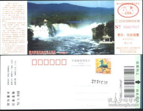 镜泊湖----邮资门票-B6-