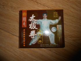 VCD陈氏太极拳老架一路.上下集 光盘两盒四张
