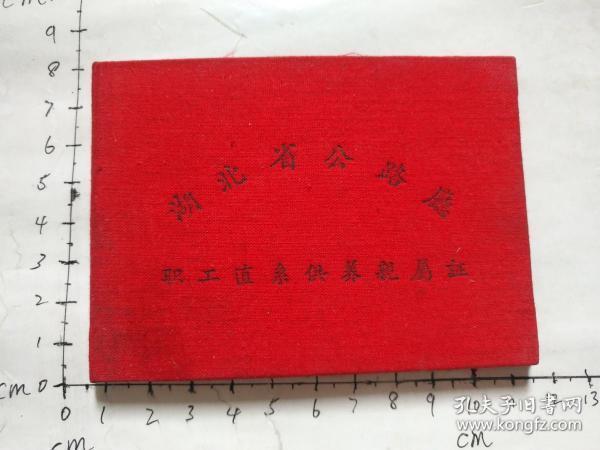 五十年代湖北省公路厅  职工直系供养亲属证(布面精装,未使用过)