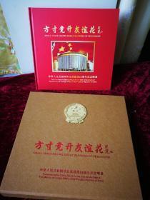外交部建部60周年纪念邮册