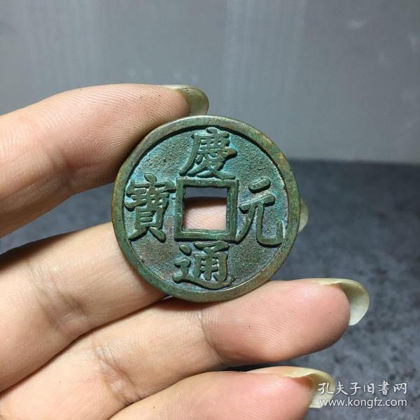 877.庆元通宝