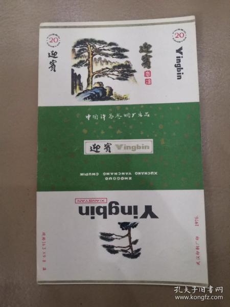 迎宾香烟【中国许昌卷烟厂出品/1976年武汉印刷厂印】