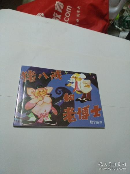 北京小学生连环画:猪八戒和老博士