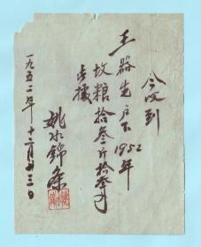 1952年收粮13斤13两收据,毛笔字书写,加盖私章,长9.5厘米,宽12.4厘米