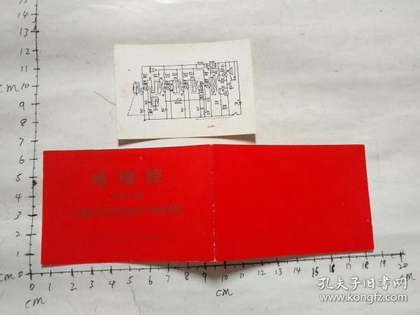 咏梅牌605型六管中波段袖珍式收音机说明书(带电路图)