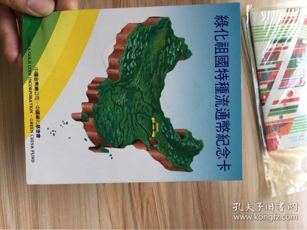 植树节--绿化祖国特种流通币纪念卡(中国金币总公司装帧)