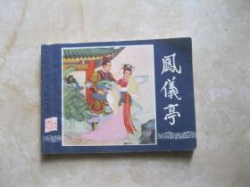 连环画 凤仪亭