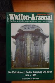 德文原版 《WAFFEN-ARSENAL》《DIE FLAKTURME IN BERLIN,HAMBURG UND WIEN》兵工厂系列之在柏林、汉堡和维也纳的防空炮塔1940-1950   8开写真集  人类历史上的超级怪兽——德国防空炮塔写真集