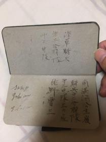 1929年日军侵华骑兵第二十联队驻公主岭士兵的记事本,内容丰富,涉及内容广泛,有:记录学习中文、领取军需品、感想、同僚死亡时间、日本地址、邮寄物资项目、马匹饲养相关资料等