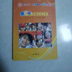 青少年营地活动手册