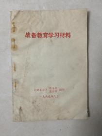 备战教育学西材料-1969年8月翻印