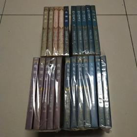三联金庸作品集《倚天屠龙记》《鹿鼎记》《天龙八部》等22册合售(1994年1版1印,非馆藏)正版