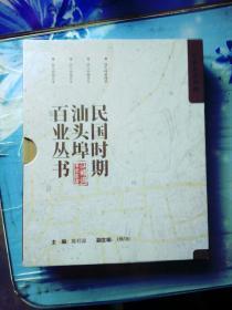 民国时期汕头埠百业丛书:新闻 陶瓷 抽纱  钱庄页(套装)