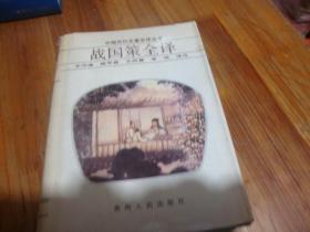 中国历代名著全译丛书--战国策全译【精装1版1印】品好