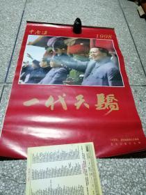 挂历 1998年一代天骄(伟人毛泽东 13张全)