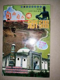 自由自在游新疆(附光盘1张)