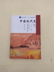 中国现代史(第四版)上册(1919—1949)