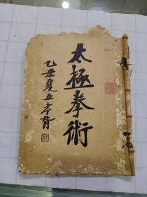 民国版《太极拳术》中华书局出版[多张珍贵合照]