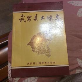 武昌县土壤志
