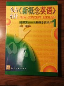 钻研《新概念英语》 啃课文 - 《新概念英语》1  - 跟着首席翻译孙宁和英语高手朱元晨的成长轨迹学英语