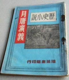 月唐演义 民国37年版