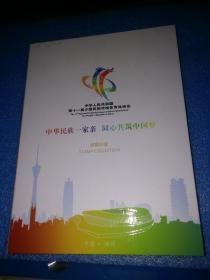 中华人民共和国第11届少数民族传统体育运动会 邮票珍藏册