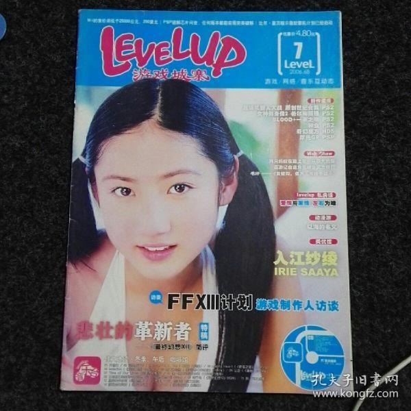 游戏城寨2006年7(6B)游戏/网络/音乐互动志