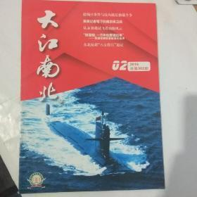 大江南北2016.2