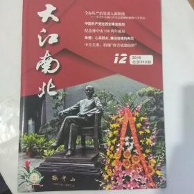 大江南北2016.12