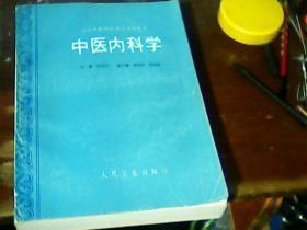 中医内科学  730页