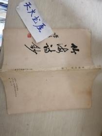 竹海诗钞一卷  品相如图