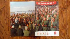 解放军画报1970年4期