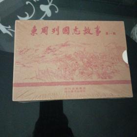 东周列国志故事(第一辑)
