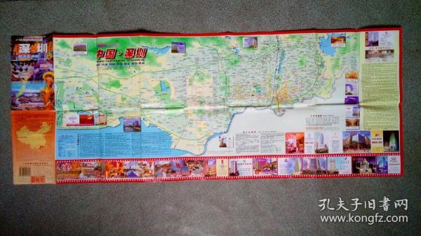 旧地图-深圳旅游交通图(2001年5月1版3印)2开8品
