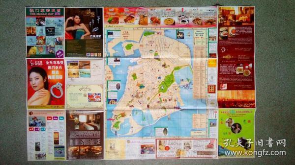 旧地图-澳门旅游地图(2005年10月-12月)2开85品
