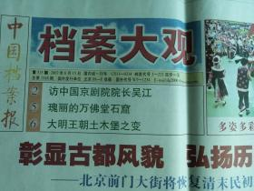 中国档案报(档案大观2007.6.15第315期)