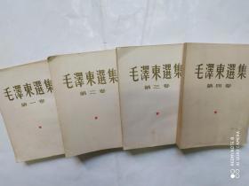 毛泽东选集大32开1-4卷