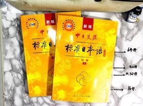 新版 中日交流标准日本语 初级 上下全两册